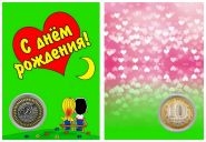Именная монета 10 рублей,с гравировкой в ИМЕННОМ ПЛАНШЕТЕ-С ДНЕМ РОЖДЕНИЯ (LOVE IS зеленый)