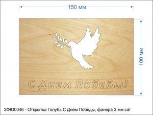 Открытка ''Голубь С Днем Победы'', размер: 150*100 мм, фанера 3 мм (1уп = 5шт)