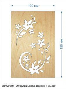 Открытка ''Цветы'', размер: 100*150 мм, фанера 3 мм (1уп = 5шт)