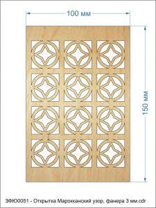 Открытка ''Марокканский узор'', размер: 100*150 мм, фанера 3 мм (1уп = 5шт)