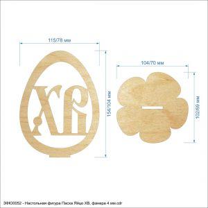 Декоративный элемент ''Пасха Яйцо ХВ'' , фанера 4 мм (1уп = 5шт)