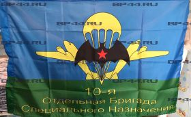 Флаг 10 ОБр СпН (90Х135)