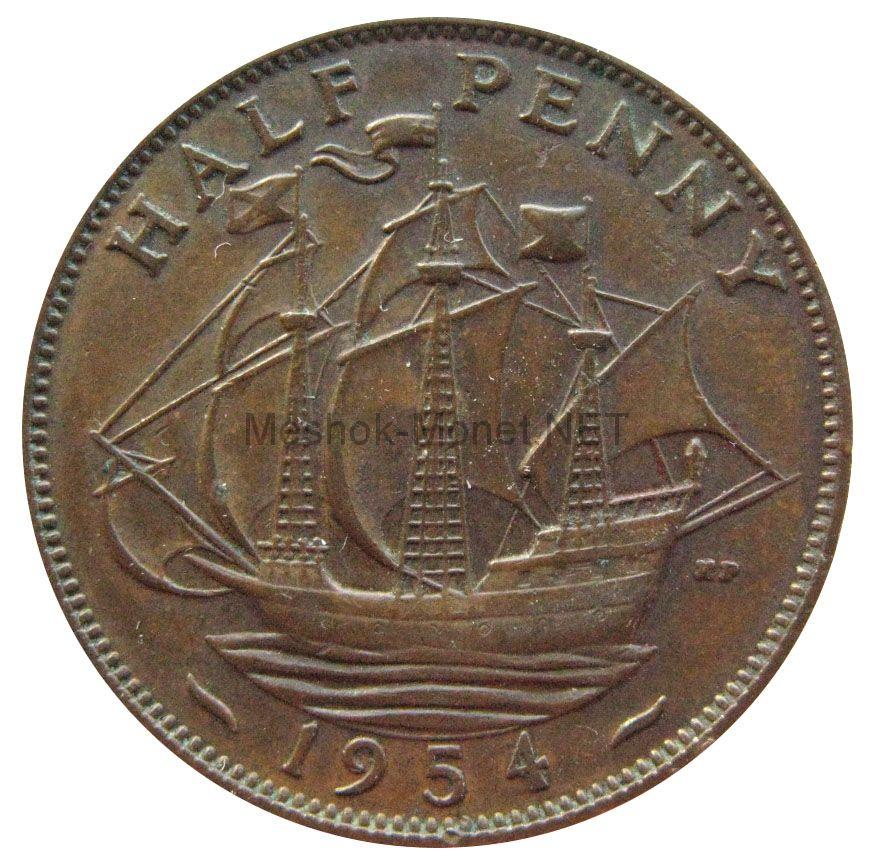 Великобритания 1/2 пенни 1954 г.