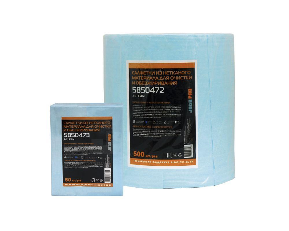 JETA J-Clean Нетканые высокопрочные крепированные салфетки для обезжиривания, 73 г/м², 30см. x 38см., (рулон 500 шт.)