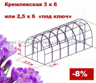 """Теплица Кремлевская Люкс 3х6 метров """"под ключ"""""""