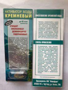 Кремневый активатор воды