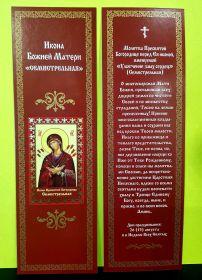№3.Закладка с молитвой для богослужебной книги (6*19,5)