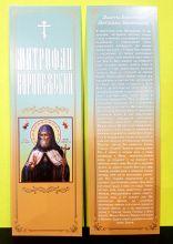 №15.Закладка с молитвой для богослужебной книги (6*19,5)