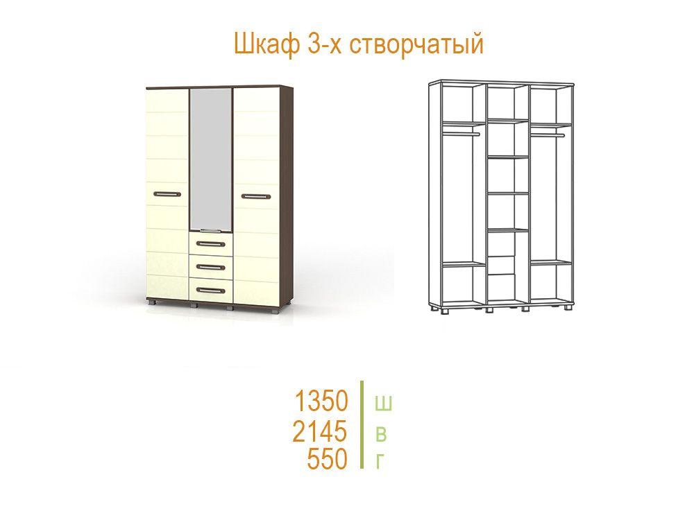Инфинити шкаф 3-х створчатый