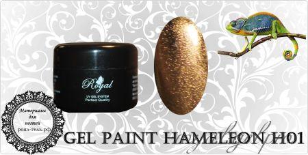 H01 Royal HAMELEON гель краска 5 мл.