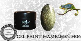 H06 Royal HAMELEON гель краска 5 мл.