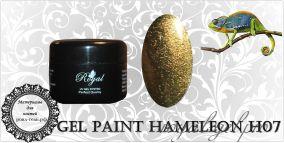 H07 Royal HAMELEON гель краска 5 мл.