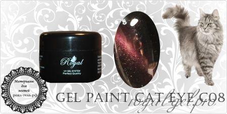 C08 Royal CAT`S EYE гель краска 5 мл.
