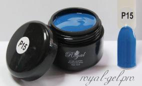 Р15 гель паста Royal 5 мл.