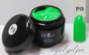 Р19 гель паста Royal 5 мл.