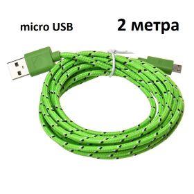 Кабель Micro USB 2 метра