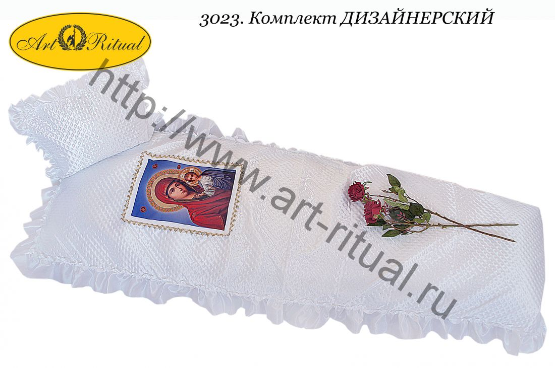 3023. Комплект ДИЗАЙНЕРСКИЙ