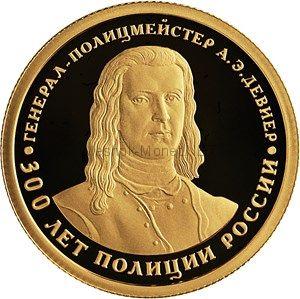 50 рублей 2018 г. 300 лет полиции России