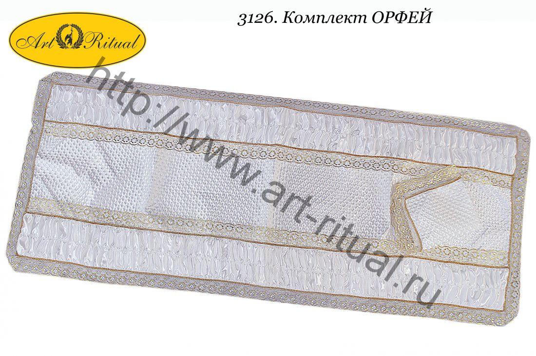 3126. Комплект ОРФЕЙ