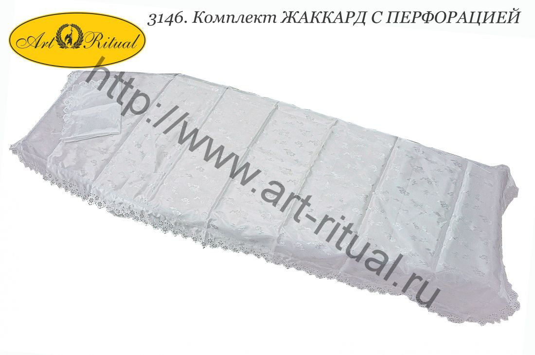 3146. Комплект ЖАККАРД С ПЕРФОРАЦИЕЙ