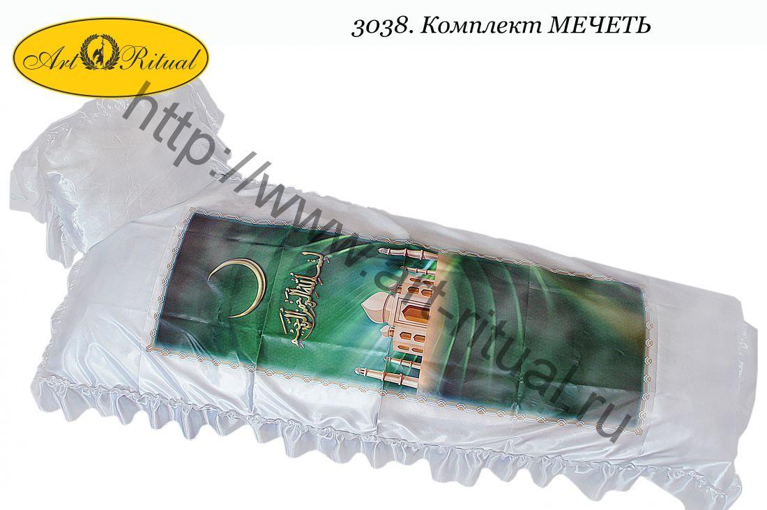 3038. Комплект Мечеть