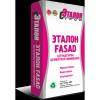 """Штукатурка цементная фасадная """"Эталон FASAD""""(25 кг)"""