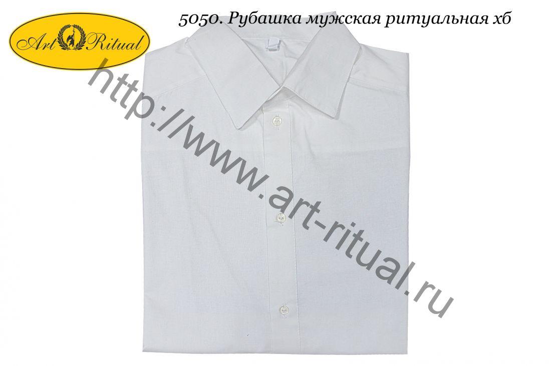 5050. Рубашка мужская ритуальная ХБ