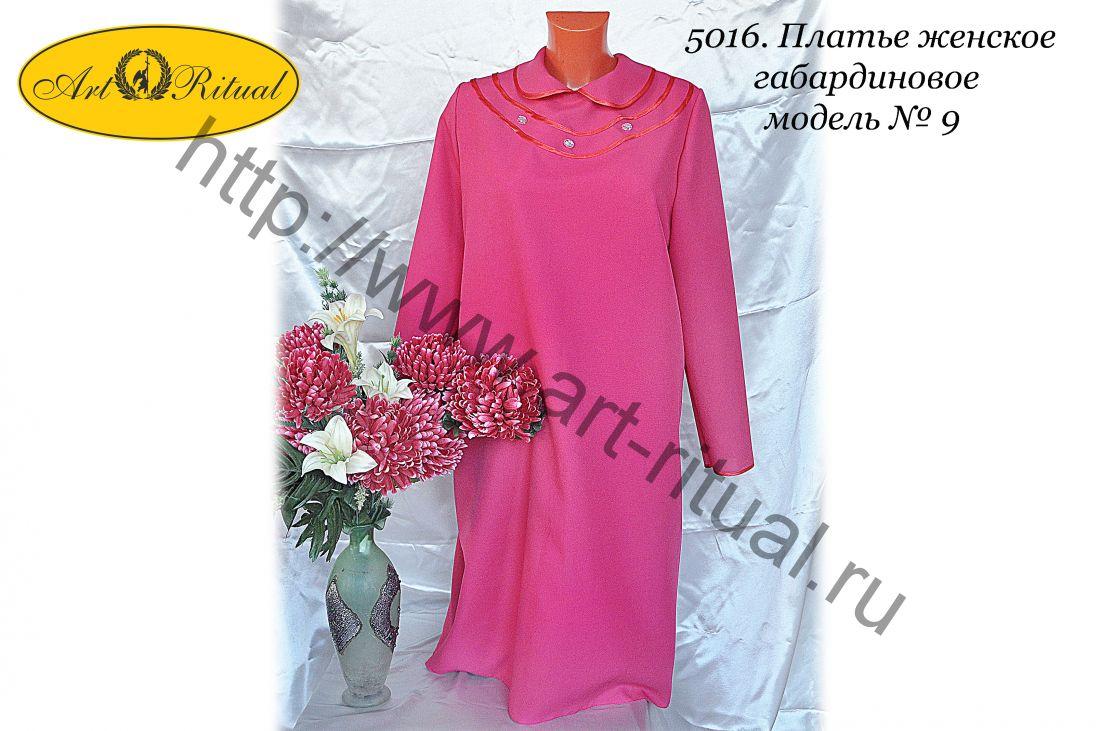 5016. Платье женское, модель № 9