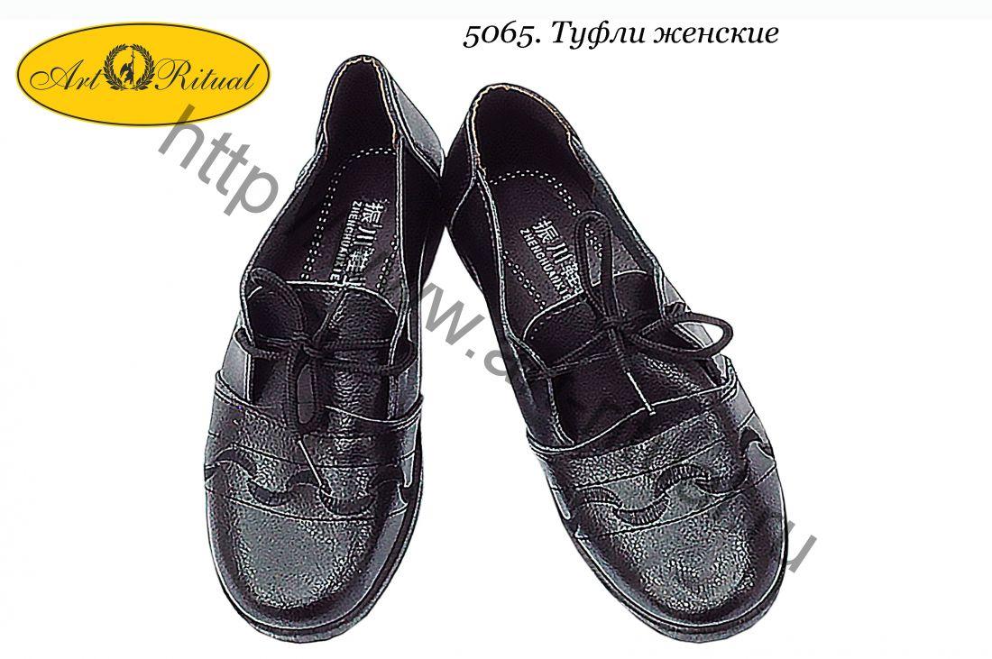 5065-1. Туфли женские
