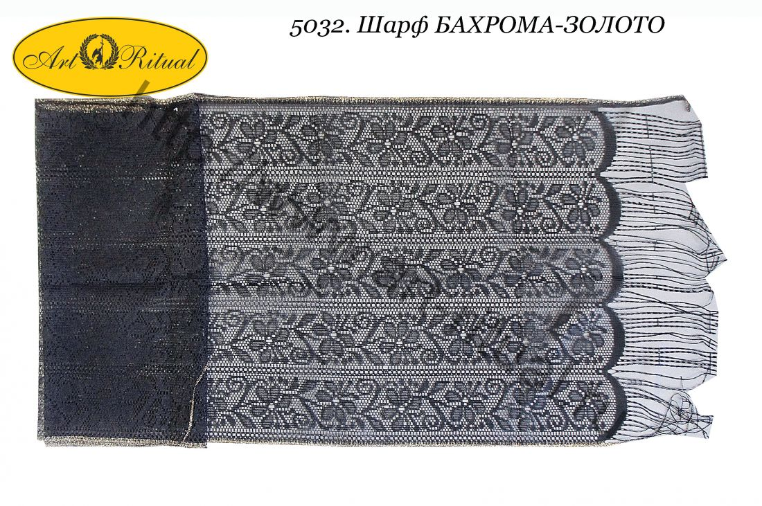 5032. Шарф БАХРОМА-ЗОЛОТО