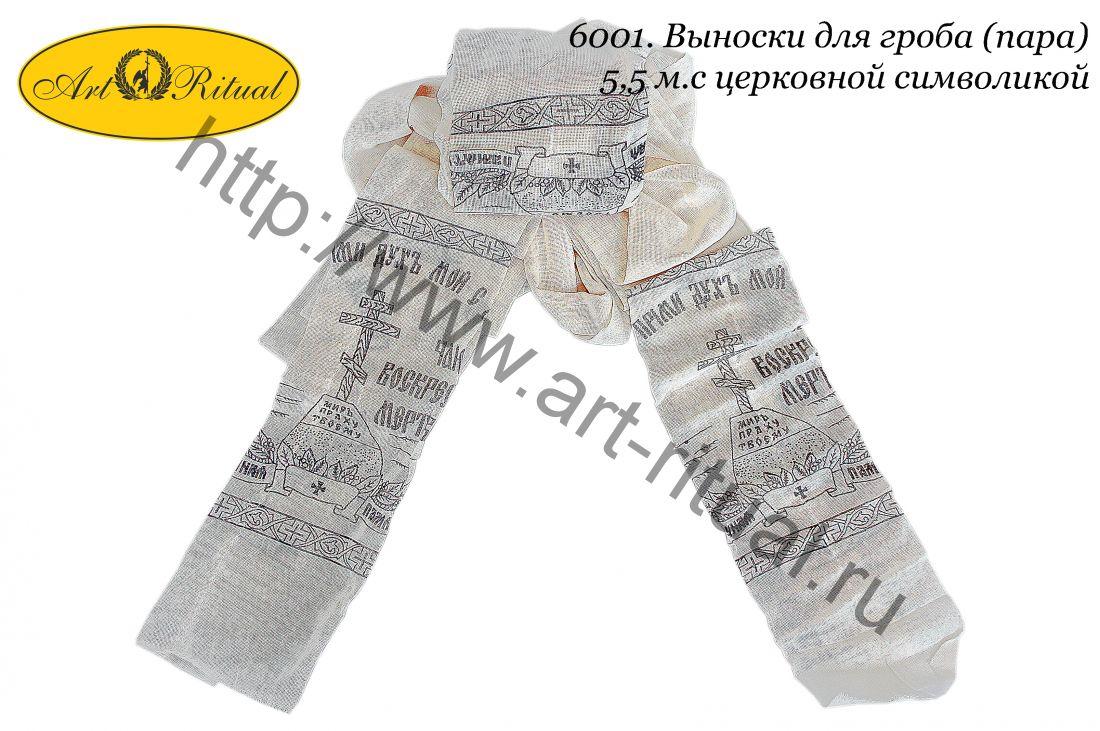 6001. Выноски для гроба С ЦЕРКОВНОЙ СИМВОЛИКОЙ