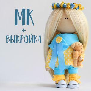 Мастер Класс + выкройка Кукла Весна
