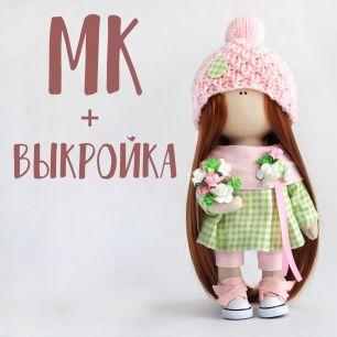 Мастер Класс + выкройка Кукла Оливия