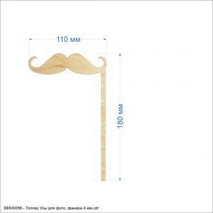 `Топпер ''Усы для фото'', размер: 110*180 мм, фанера 4 мм
