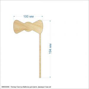 `Топпер ''Галстук-бабочка для фото'', размер: 100*194 мм, фанера 4 мм