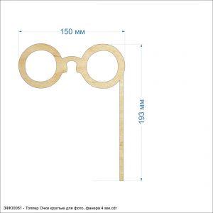 `Топпер ''Очки круглые для фото'', размер: 150*193 мм, фанера 4 мм