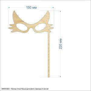 `Топпер ''Очки кошка для фото'', размер: 150*220 мм, фанера 4 мм