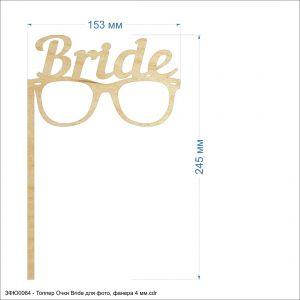`Топпер ''Очки Bride для фото'', размер: 153*245 мм, фанера 4 мм