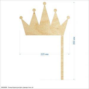 `Топпер ''Корона для фото'', размер: 225*350 мм, фанера 4 мм