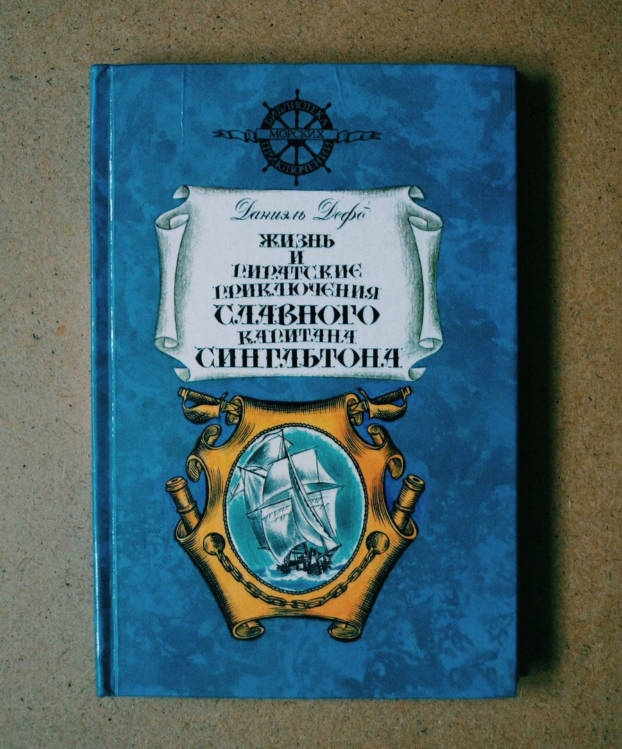 Даниэль Дефо - Жизнь и пиратские приключения славного капитана Сингльтона
