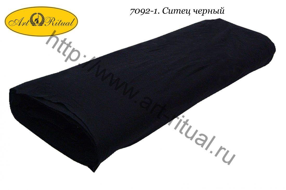 7092-1. Ситец черный