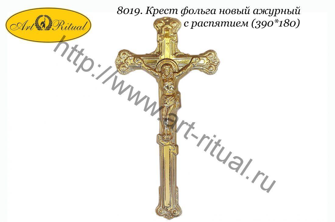 8019. Крест фольга НОВЫЙ АЖУРНЫЙ С РАСПЯТИЕМ