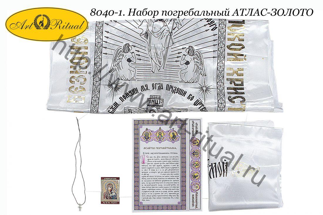 8040-1. Набор погребальный АТЛАС-ЗОЛОТО