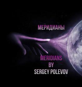 Электронная книга по ментализму «Меридианы» Автор Сергей Полевов