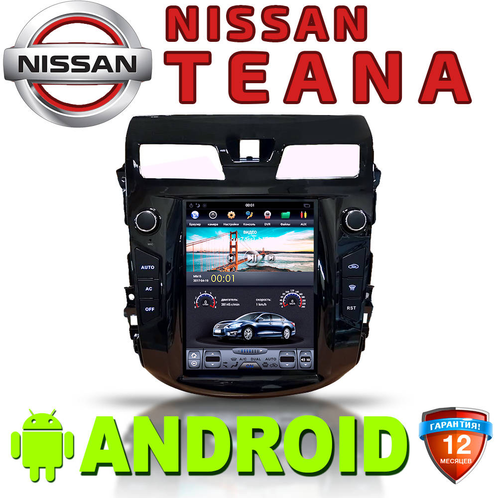 Nissan Teana ( 2013-2016 год) Android