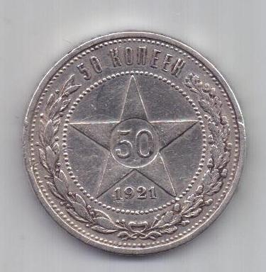 50 копеек 1921 г. редкий год РСФСР