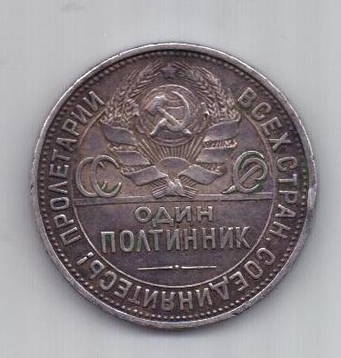 полтинник 1927 г.  редкий год СССР