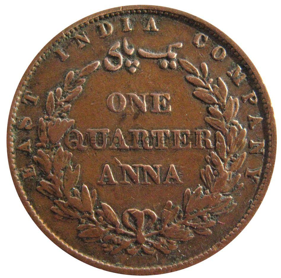 Индия 1/4 анны 1858 г.