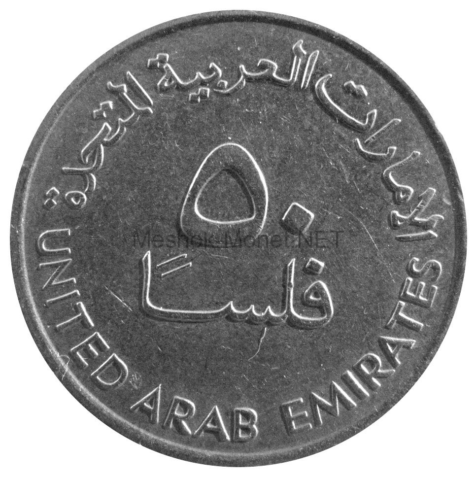 ОАЭ 50 филс 1979 г.