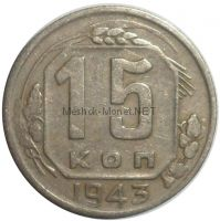 15 копеек 1943 года # 3